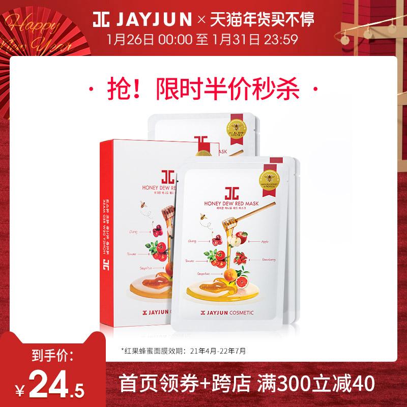 JAYJUN捷俊红果蜂蜜面膜25ml*5片韩国补水保湿正品修护面膜贴女新