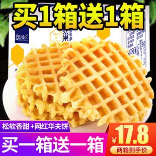 华夫饼干整箱早餐速食面包蛋糕点心懒人零食小吃充饥夜宵休闲食品品牌