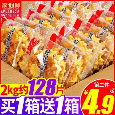 华夫饼面包整箱早餐饼干蛋糕类健康解馋网红零食小吃休闲食品推荐