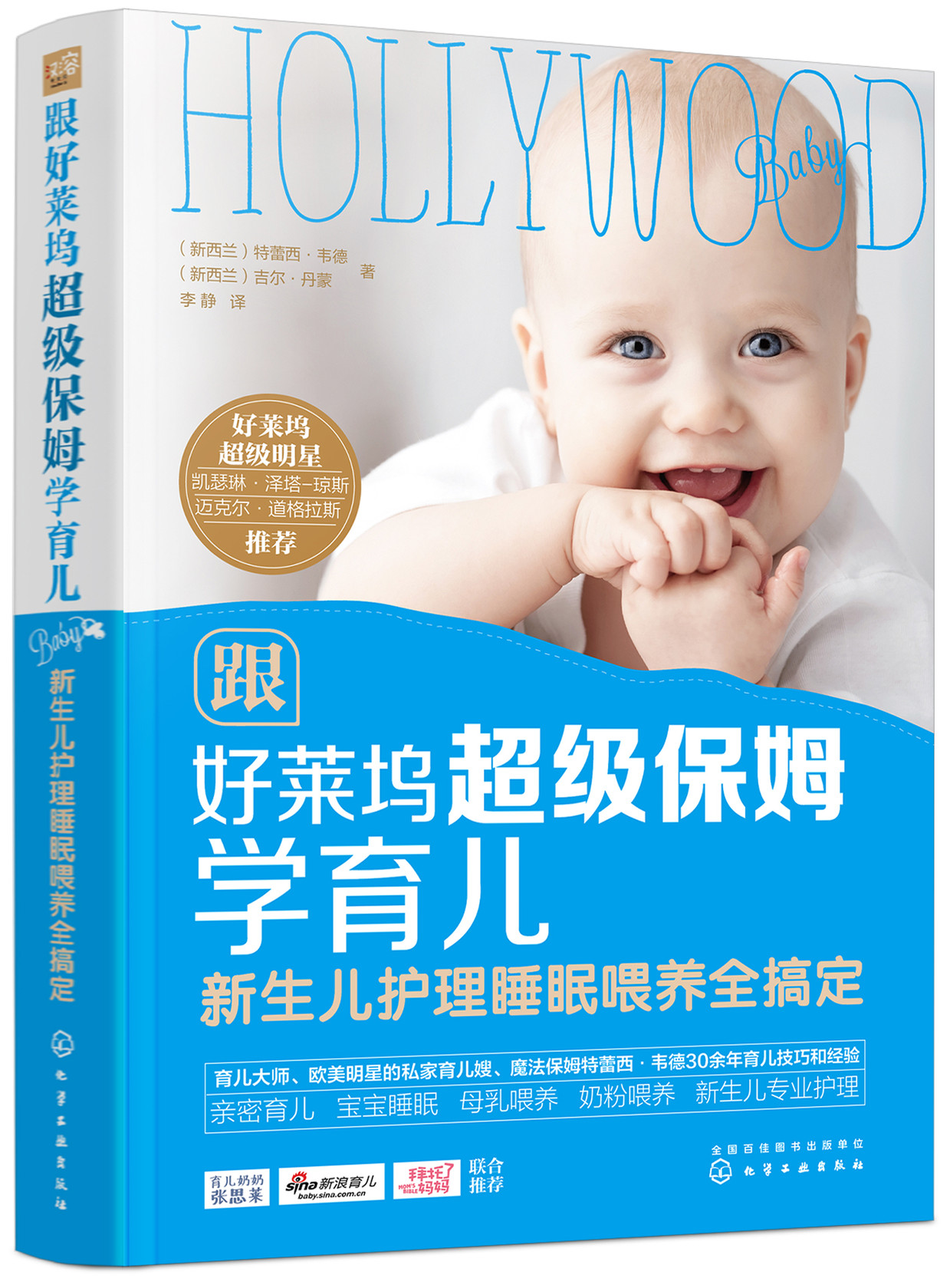 现货 跟好莱坞超级保姆学育儿 新生儿护理睡眠喂养全搞定0-3岁护理百科 婴儿养育书籍 宝宝喂养睡眠书籍辅食书籍产后护理儿科