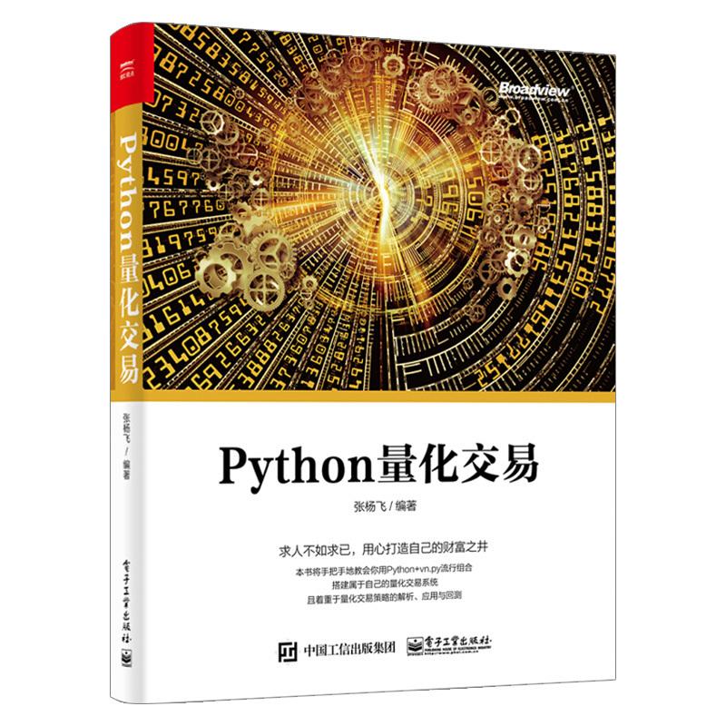 正版现货 Python量化交易 张杨飞 Python量化投资基础入门教程书籍 大数据时代的金融 量化交易金融投资管理书籍