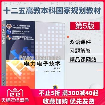正版现货电力电子技术第5版与教材