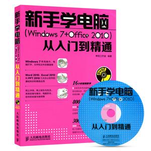 正版现货 新手学电脑(Windows 7+Office 2010)从入门到精通 office2010办公软件教程书籍 WIN7系统 办公实战应用教程大全
