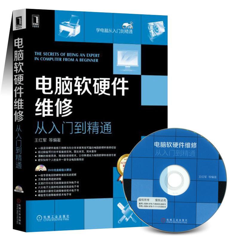 电脑软硬件维修从入门到精通 学电脑从入门到精通 视频自学教程 电脑软硬件故障诊断维修 电子元器件检测 显示器硬盘维修机械工业