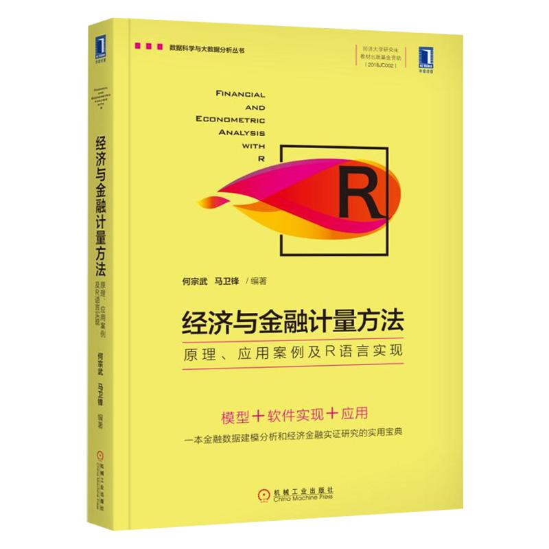 经济与金融计量方法:原理应用案例及R语言实现 单多变量非线性时间序列面板高频数据分析R语言基础经济金融实证研究建模分析书籍