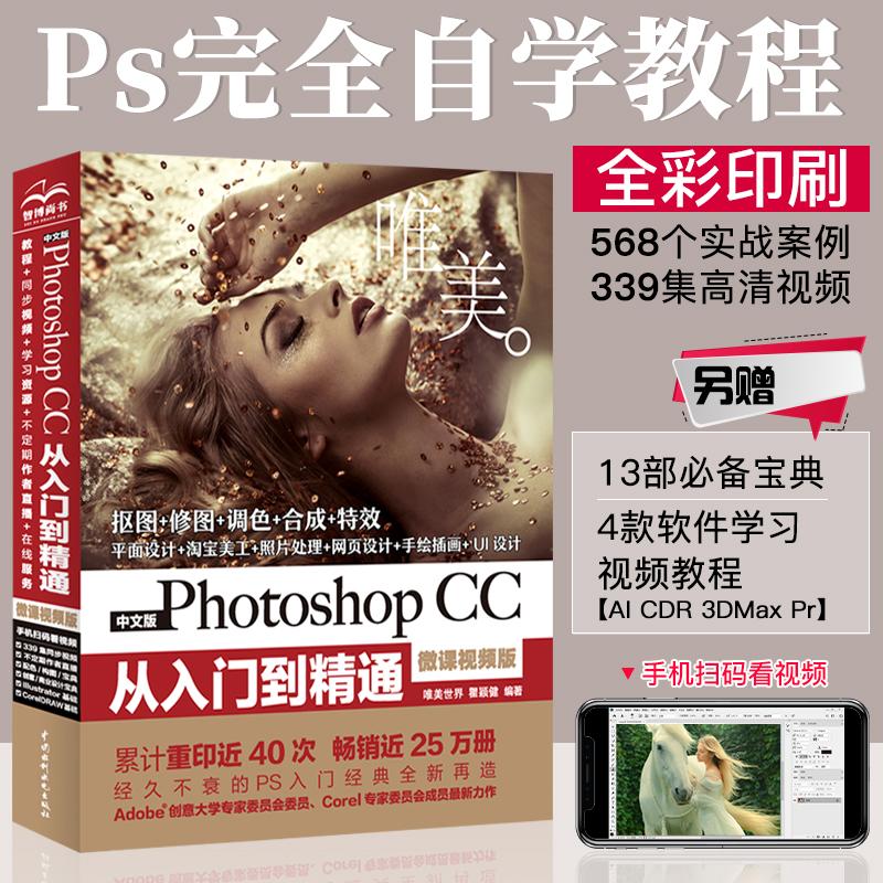 ps教程书籍完全自学零基础ps图书Photoshop CC从入门到精通pscc pscs6 淘宝美工抠图修图图片处理平面设计软件教材photoshop教程书