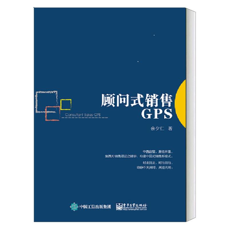 2019新书 顾问式销售GPS 提问聆听 销售太极道 阴三招SPIN阳三招FABE 案例分析 广告销售新手入门教程技巧策略书籍 推广市场