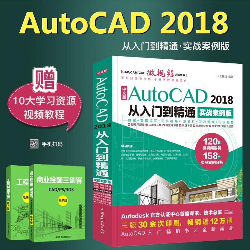 中文版AutoCAD 2018从入门到精通实战案例版软件自学入门教材视频讲解机械建筑工程制图室内设计零基础CAD教程书籍2016/2017/2014