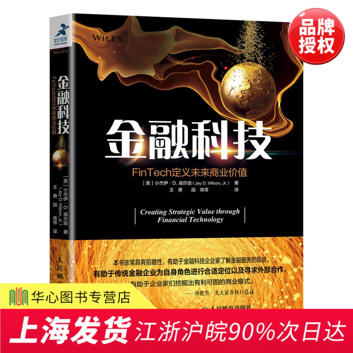 正版现货 金融科技FinTech定义未来商业价值 传统金融行业转型书籍 金融业投资大数据区块链银行业公司书籍 金融科技企业参考书籍