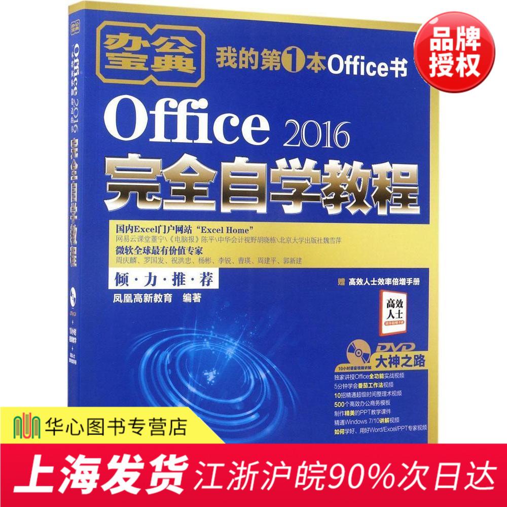现货 Office 2016 完全自学教程 Office 2016基本知识和基础设置 Excel 2016电子表格数据的录入与编辑 PPT 2016动态幻灯片的制作