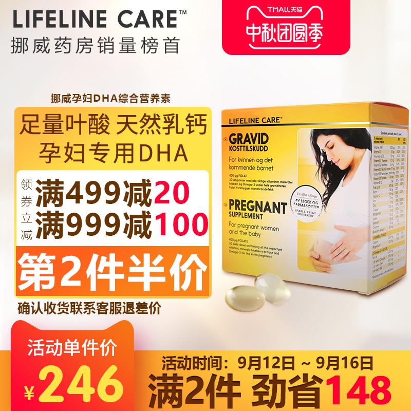 孕妇专用孕期营养素维生素钙片叶酸dhacareLifeline