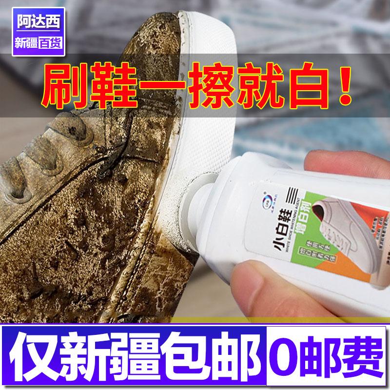 小白鞋神器球鞋护理清洗剂洗鞋去污去黄增白清洁剂一擦白包邮新疆