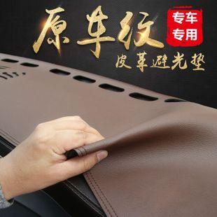 仪表台避光垫中控遮光内饰改装汽车用品专用防滑垫车用防晒遮光垫