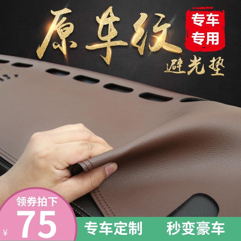 仪表台避光垫中控遮光内饰改装汽车用品专用防滑垫车用遮光防晒垫