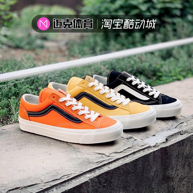 迈克体育 VANS/范斯 VAULT Style 36 高端支线滑板鞋 VN0A4BVEN8K