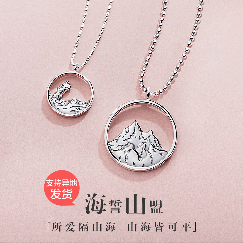 Love across the mountain and sea can be flat Lovers Necklace, a pair of pure silver, men and women long distance love Gift Keepsake