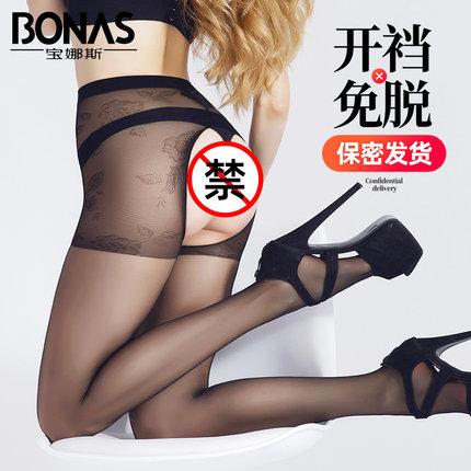宝娜斯开裆丝袜懒人免脱连裤袜紧身女开档式情趣透明超薄款长袜子