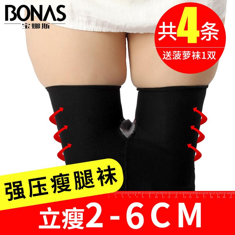 压力强压秋冬款塑形小腿黑色瘦腿袜
