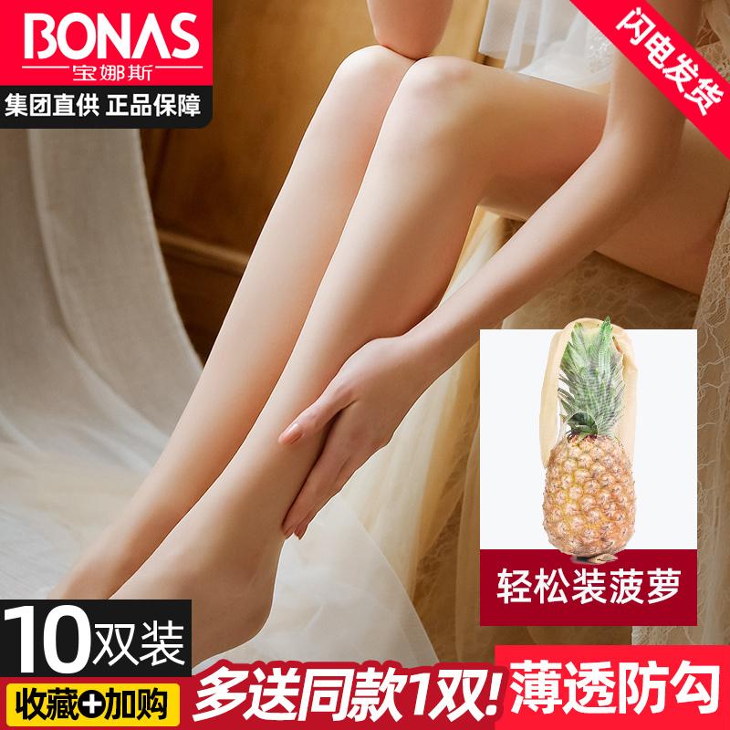 宝娜斯丝袜女薄款夏连裤袜防勾丝黑肉色光腿超隐形神器菠萝袜夏季