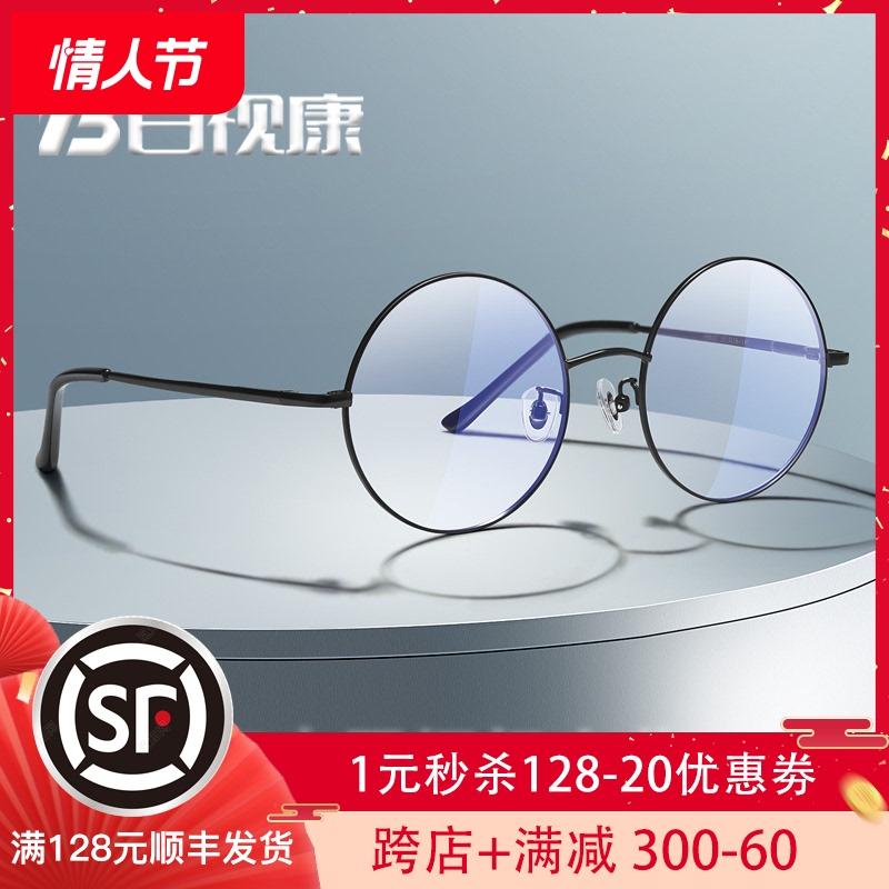 复古圆框眼镜男女有度数近视眼镜框