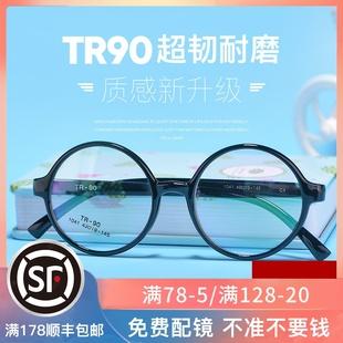 复古圆眼镜框男韩版潮近视眼镜女可配有度数防蓝光辐射电脑护目镜