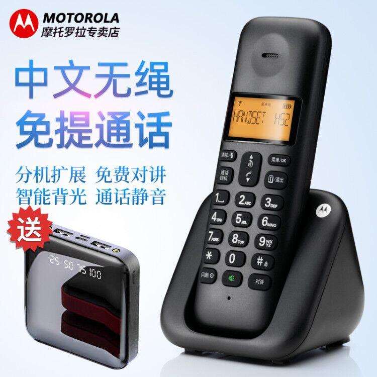摩托罗拉无绳电话机办公室子母机移动固话家用 无线座机T301C单机
