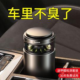 车载空气净化器汽车雾化香薰车内除甲醛消除异味车用氧吧去烟味