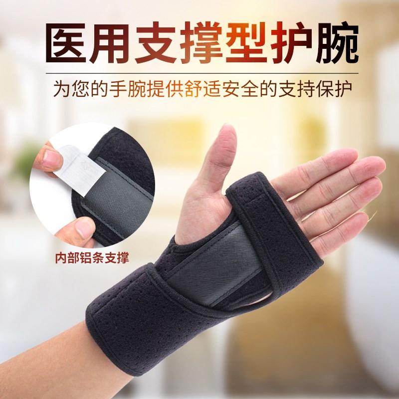 腕关节固定带钢板 手腕骨折扭伤术后康复护具 手部关节韧带保护套