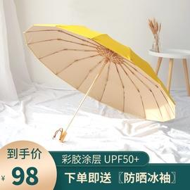 阿玛蔻太阳伞女超强防晒防紫外线彩胶三折叠伞晴雨两用大号遮阳伞