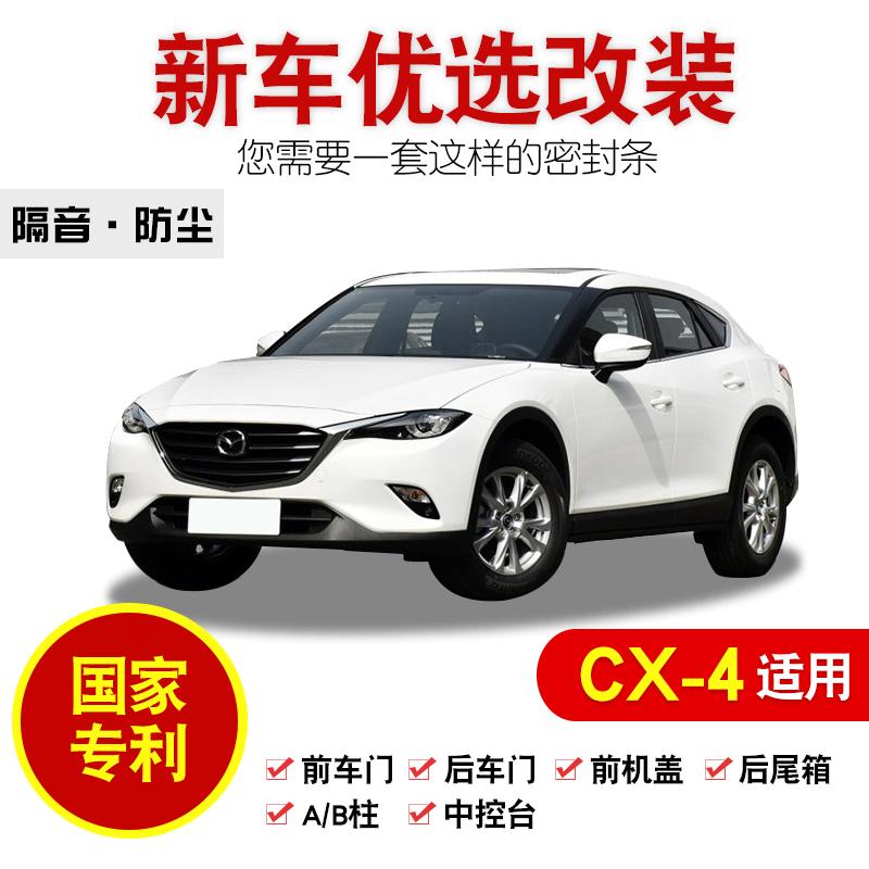 馬自達CX-4/CX4專用汽車密封條車門隔音條全車防塵膠條降噪改裝件