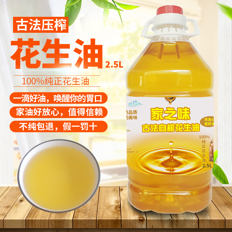 Traditional farmers way of squeezing pure peanut oil, edible oil, vegetable oil, 5 kg, 2.5L for household use