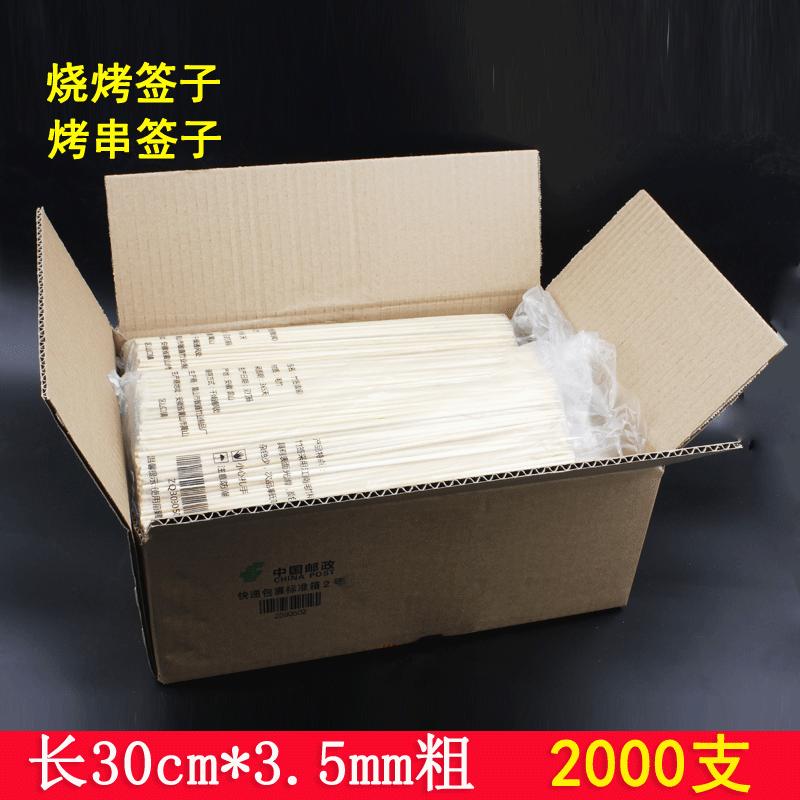 烤串竹签批发30cm*3.5mm 2000支烤面筋大肉串一次性烧烤签子工具