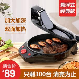 悬浮式电饼铛 家用双面加热独立控制加大加深牛排烤盘多功能煎锅