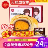 荔园咸鸭蛋黄酥6枚8枚雪媚娘紫薯红豆早餐面包零食糕点心小吃麻薯