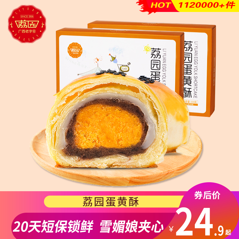 荔园咸鸭蛋黄酥6枚8枚雪媚娘紫薯红豆零食糕点心小吃礼盒面包麻薯 - 封面