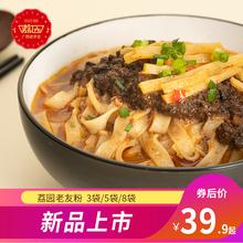 【荔园】广西南宁干切扁米酸笋老友粉3袋