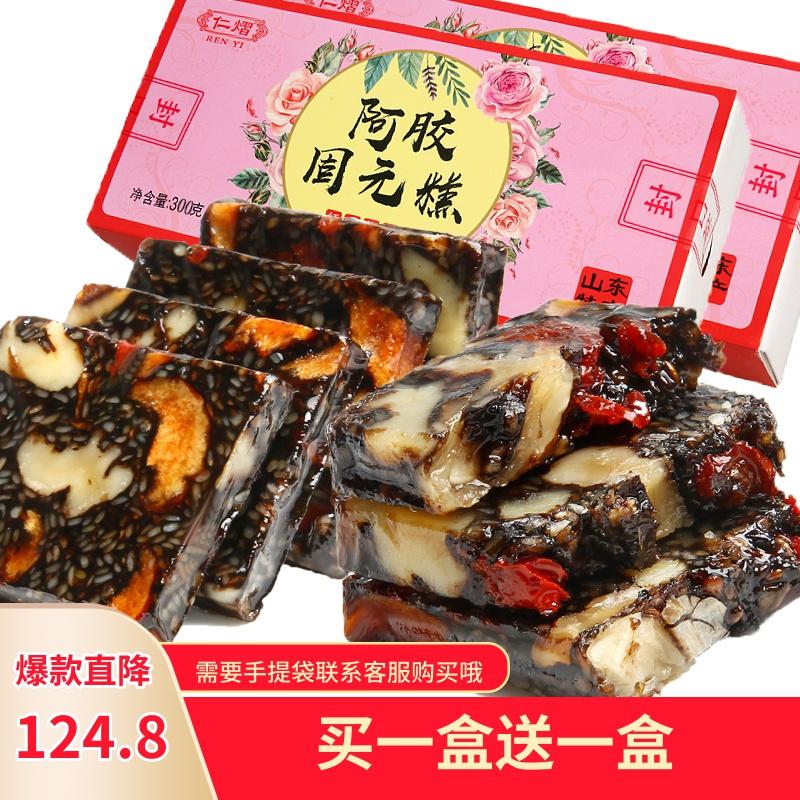 买一盒送一盒】山东东阿ejiao300g红枣枸杞口味阿胶固元糕