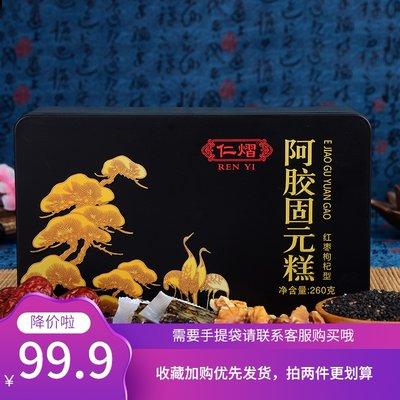买两盒打5折更划算】山东阿胶糕东阿红枣枸杞阿胶膏铁盒260克