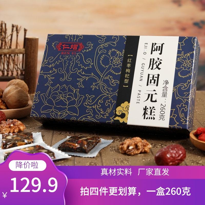 山东东阿ejiao300g红枣枸杞固元糕