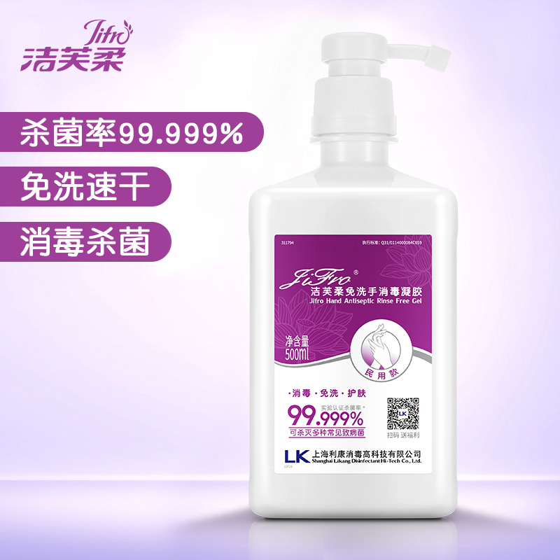 Jifu rinse disinfectant free hand washing Gel 500ml disinfectant without water wash, no water speed, dry clean skin soft.