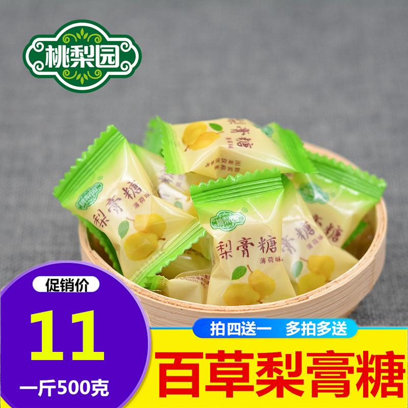 百草梨膏糖独立包装清凉咽喉薄荷润喉糖护嗓子爽口500g包邮90颗券后10.50元