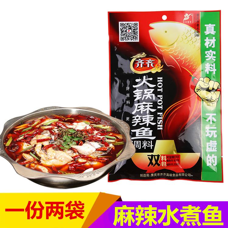 重庆特产齐齐火锅麻辣鱼料300g 火锅水煮鱼调料 麻辣鱼