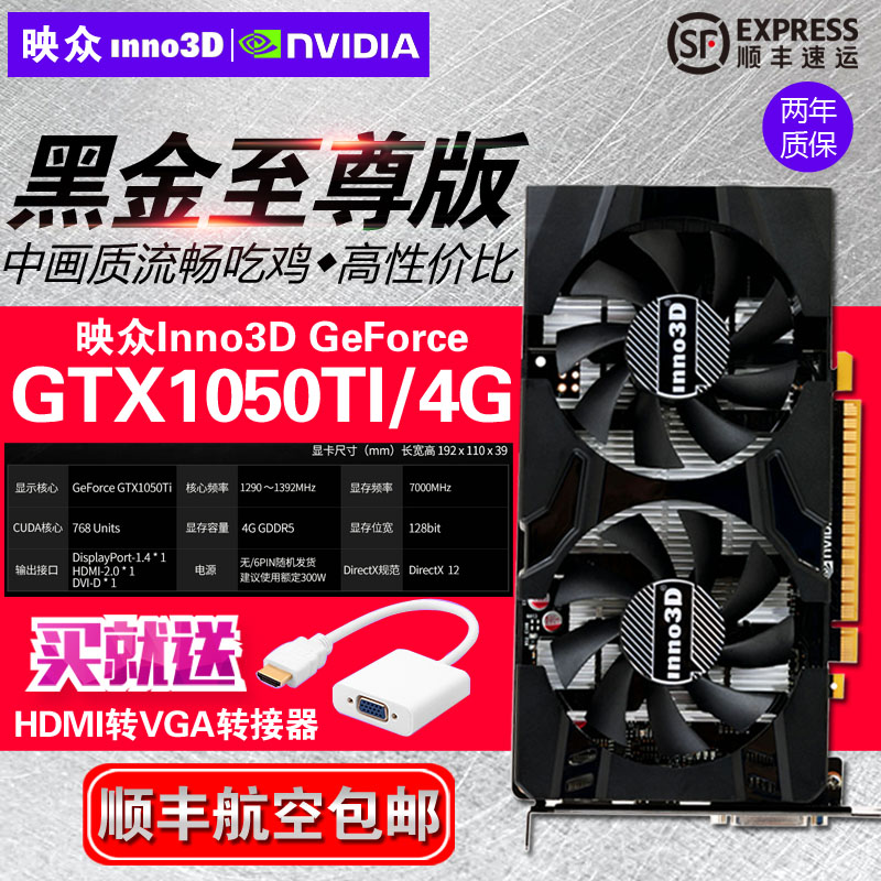 Inno3d/映众GTX1050TI 黑金至尊版4G 独立游戏吃鸡显卡非1060 3G