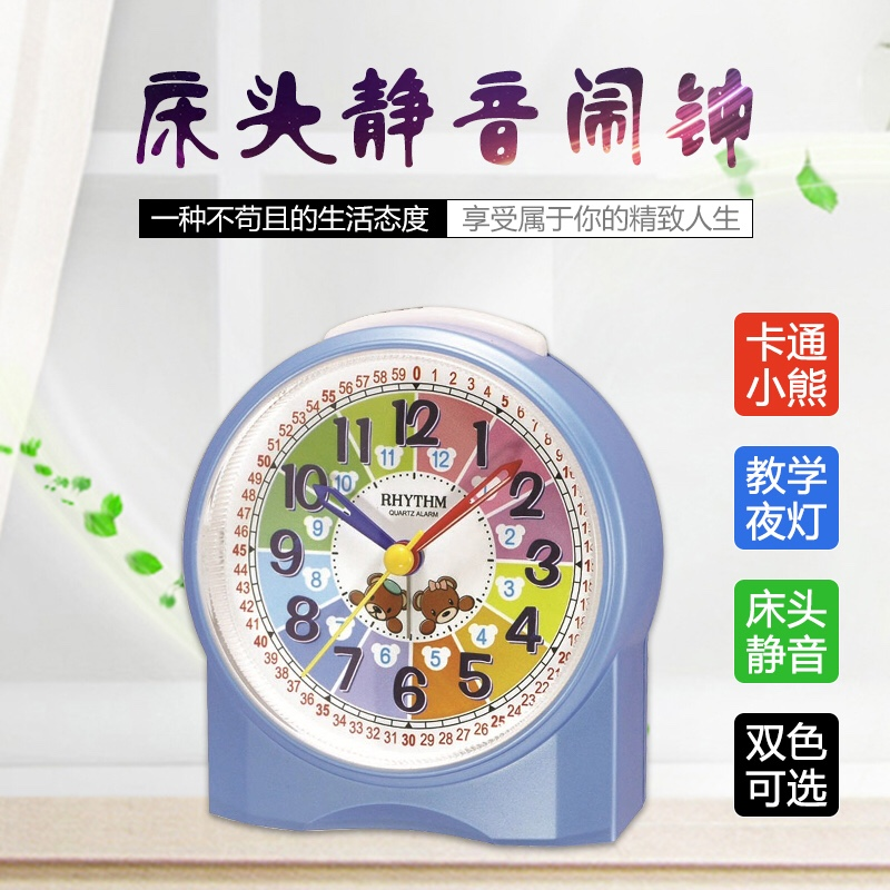 (用1元券)日本rhythm卧室学生儿童床头闹钟