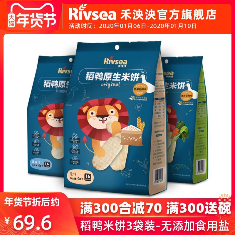 禾泱泱稻鸭3袋装米饼 宝宝零食儿童磨牙饼干无添加盐糖非婴儿辅食