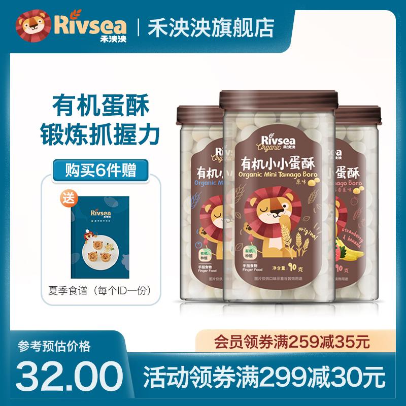 禾泱泱Rivsea 原味有机小馒头 儿童饼干宝宝零食辅食 小小蛋酥90g