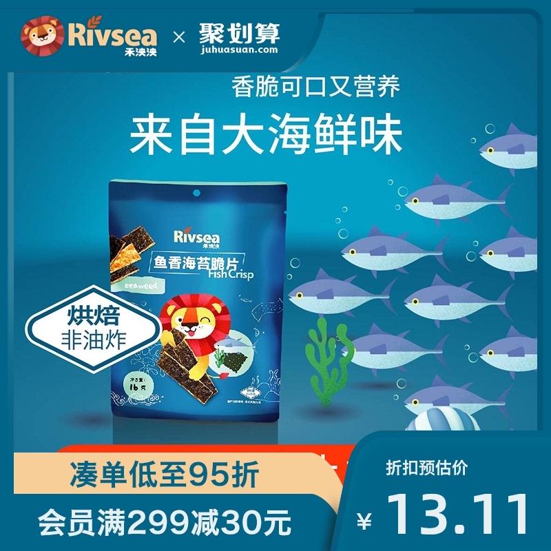 禾泱泱Rivsea 鱼香海苔脆片 婴幼儿宝宝零食 食品儿童即食16g袋装