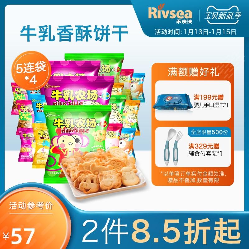 禾泱泱rivsea儿童动物饼干+玉米叔叔饼干宝宝零食趣味食品5连袋*4