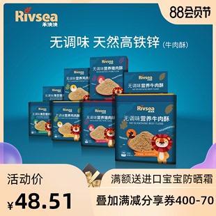 禾泱泱肉松无添加儿童营养牛肉酥宝宝猪肉松 送宝宝婴儿辅食品牌
