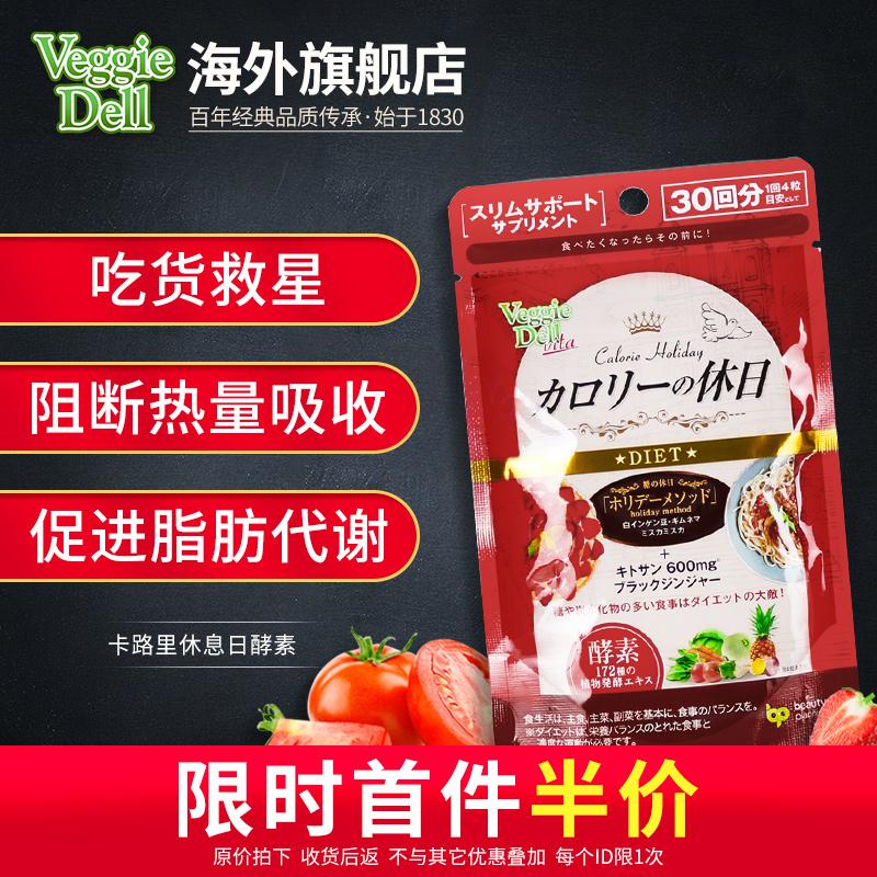 VeggieDell япония карта дорога в остальные день худеть для похудения закваска вегетарианец фрукты и овощи завод фрукты почитание вегетарианец зерна ясно кишечный